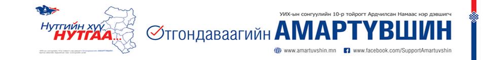 http://amartuvshin.mn/