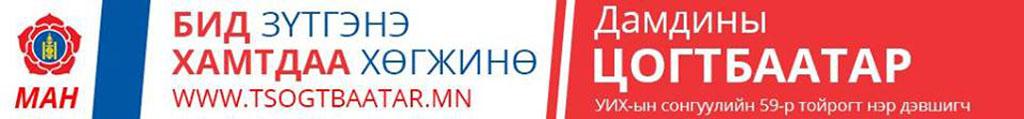 http://tsogtbaatar.mn/