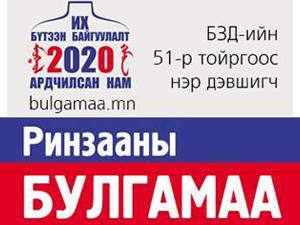 http://bulgamaa.mn