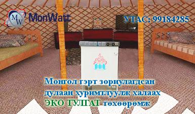 https://www.facebook.com/Monwatt-XXK-1381313848840891/