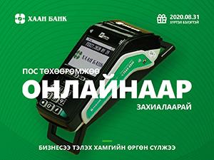 https://www.khanbank.com/mn/personal/news/pos-tukhuurumjiig-onlainaar-zakhialbal-belegtei