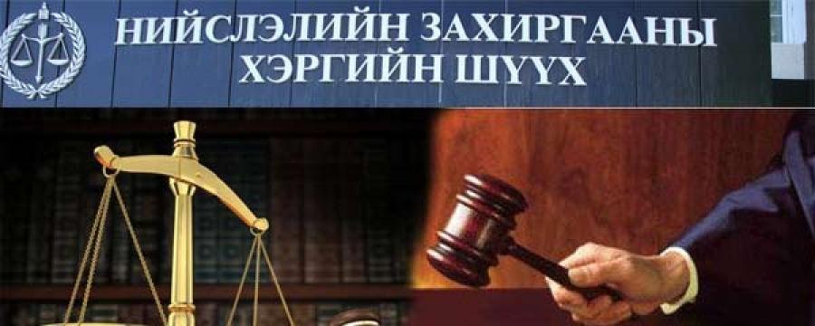 Нийслэлийн Засаг даргын захирамжтай холбоотой захиргааны хэргийг шүүгч дангаар хянан шийдвэрлэдэг боллоо