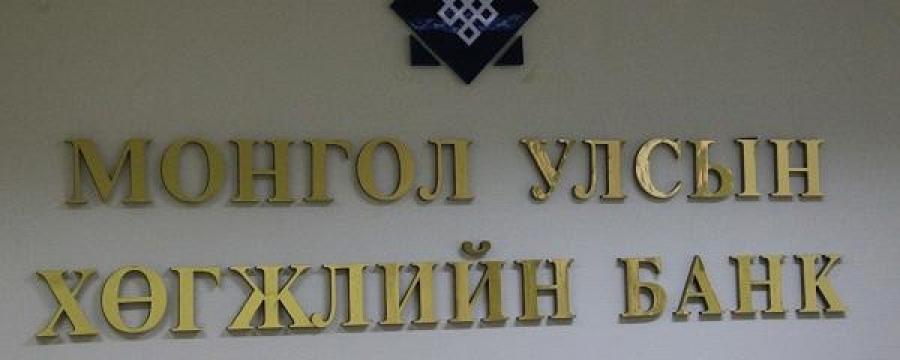 Монгол Улсын Хөгжлийн банк гадаадын банкуудтай хамтарна