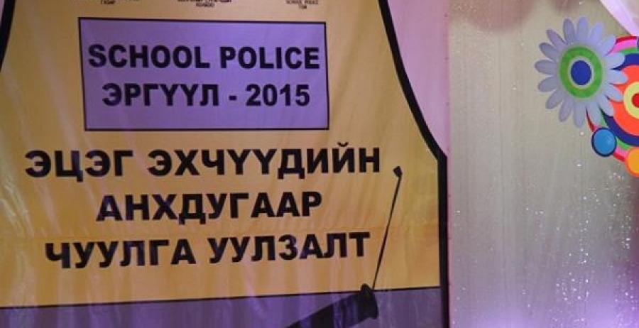 """""""School police эргүүл-2015"""" эцэг эхчүүдийн чуулав"""