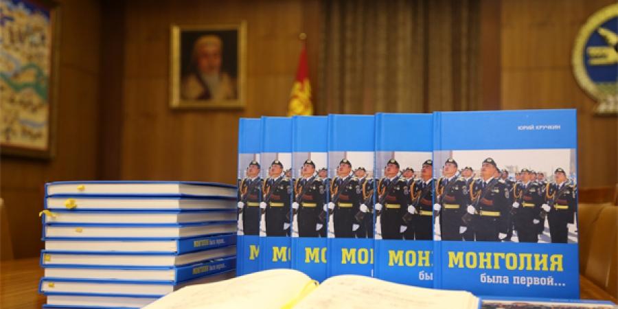 """""""Монголия была первой"""" буюу """"Монгол анхдагч нь байсан юм"""" номын нээлт боллоо"""
