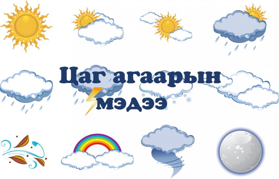 Улаанбаатарт 10-12 градус дулаан
