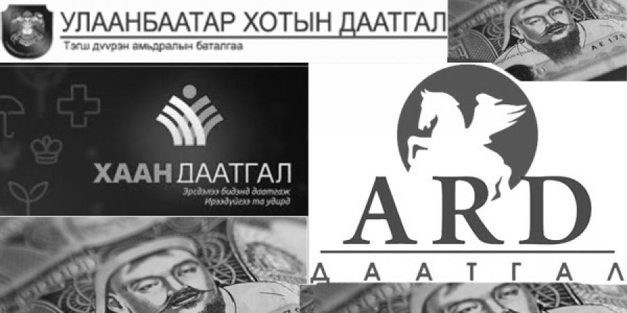 Иргэдийн халааснаас боловсон аргаар хулгай хийсэн Даатгалын Компаниудад хариуцлага тооцъё