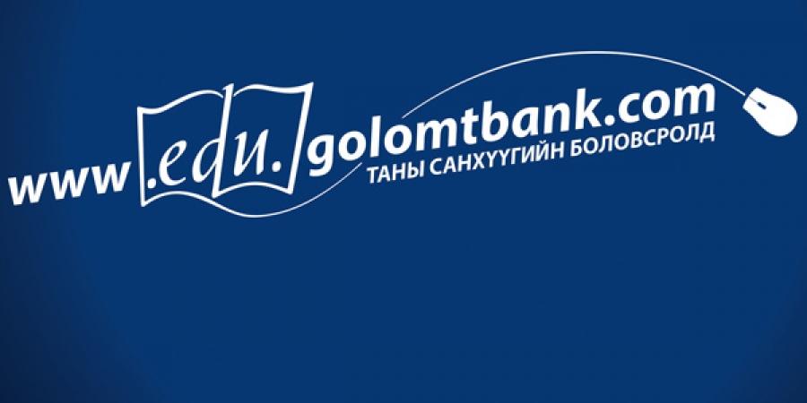 Санхүүгийн боловсролыг дэмжигч Голомт банк  www.edu.golomtbank.com сайтын нээлтээ хийлээ