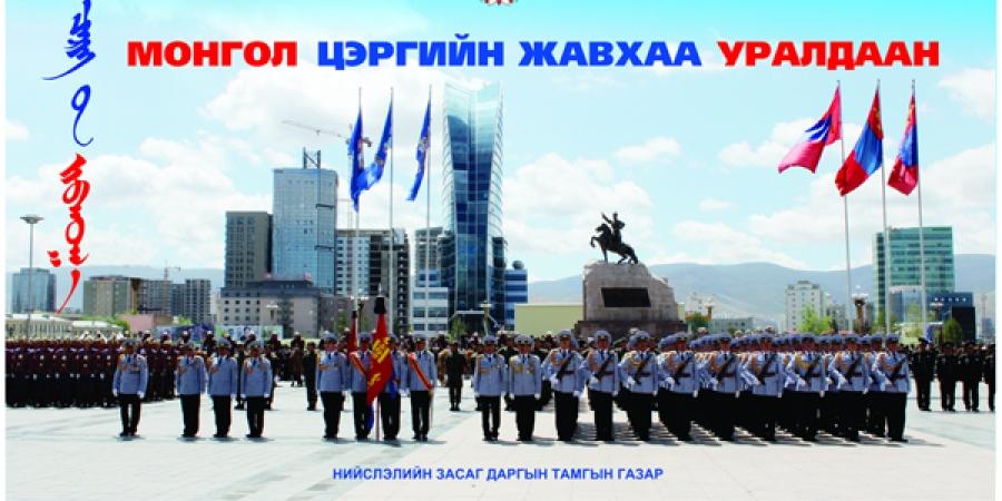 """""""Монгол цэргийн жавхаа - 2015"""" уралдааны эцсийн шалгаруулалт энэ сарын 23 - ны өдөр болно"""