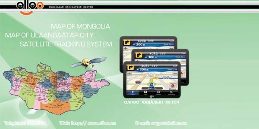 Оллоо GPS шинэ зураглалтайгаар худалдаанд гарлаа