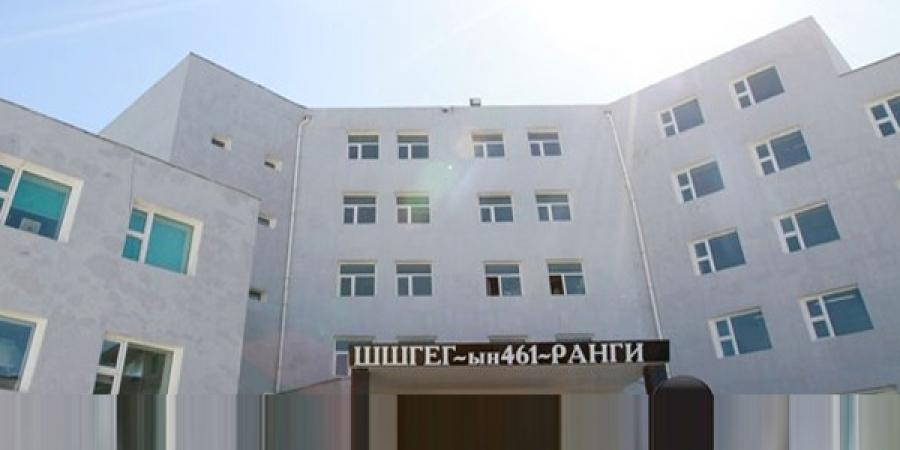 Image result for 461-р хорих анги