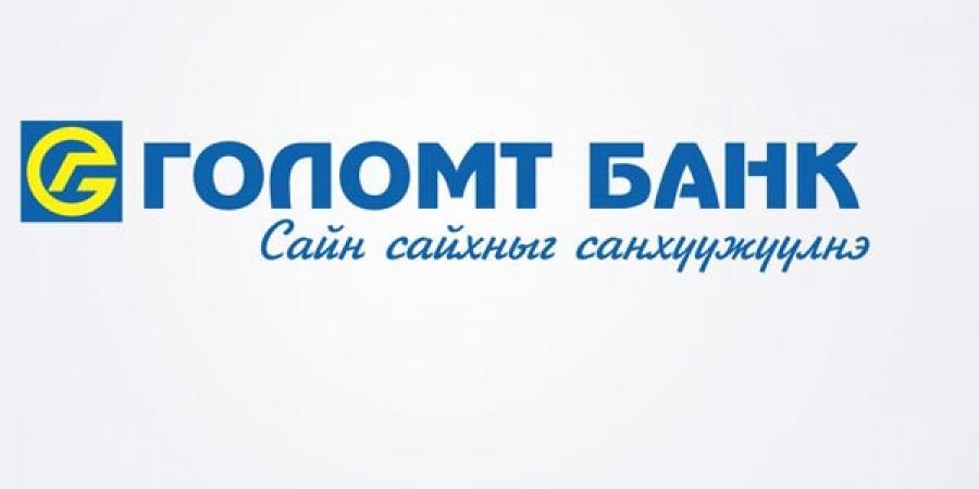 """Голомт банк """"Үндэсний хуримтлалын хөтөлбөр""""-ийг хэрэгжүүлнэ"""