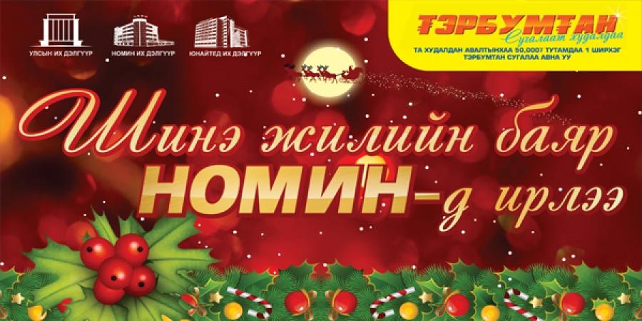 Шинэ жилийн баяр НОМИН-д ирлээ