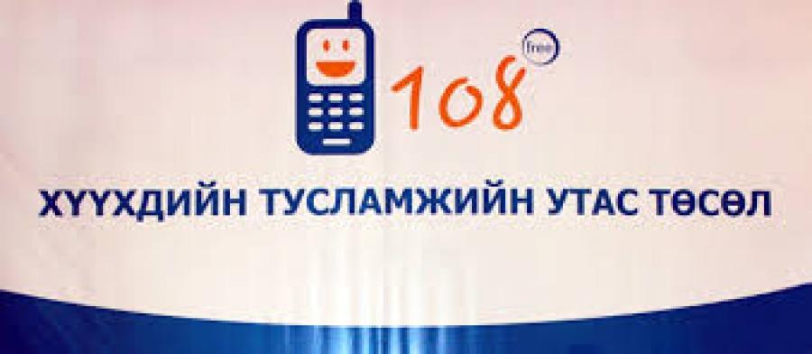 """Хүүхдийн тусламжийн """"108"""" утсанд сард 13-15 мянган хүүхэд ханддаг"""