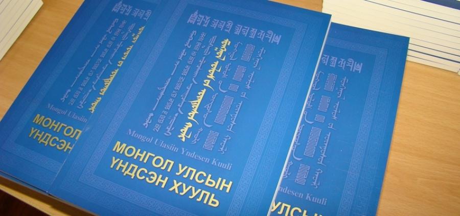 Үндсэн хуулийн өөрчлөлтийг УИХ баталбал, Монголын төрийг самарна