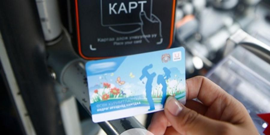 Хөнгөлөлттэй цахим картаа бусдад дамжуулбал эрхийг нь хасна
