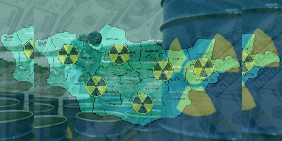 Цөмийн хаягдлыг Монголд булшилна, булшлахгүй