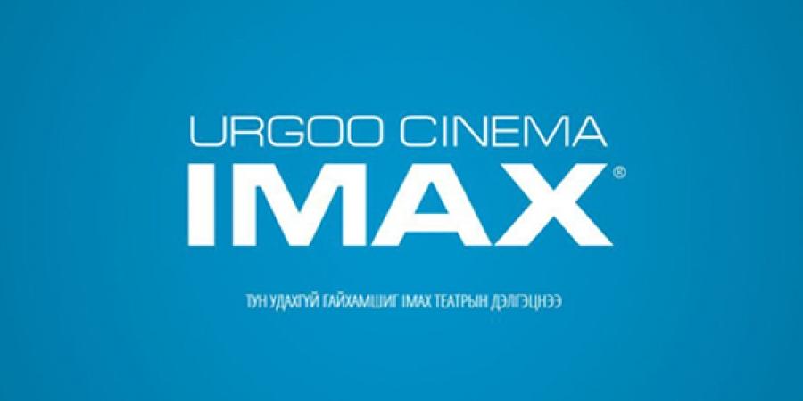 Голомт банк дэлхийн кино театрын хөгжлийг монголд авчрах үйлсийг дэмжлээ