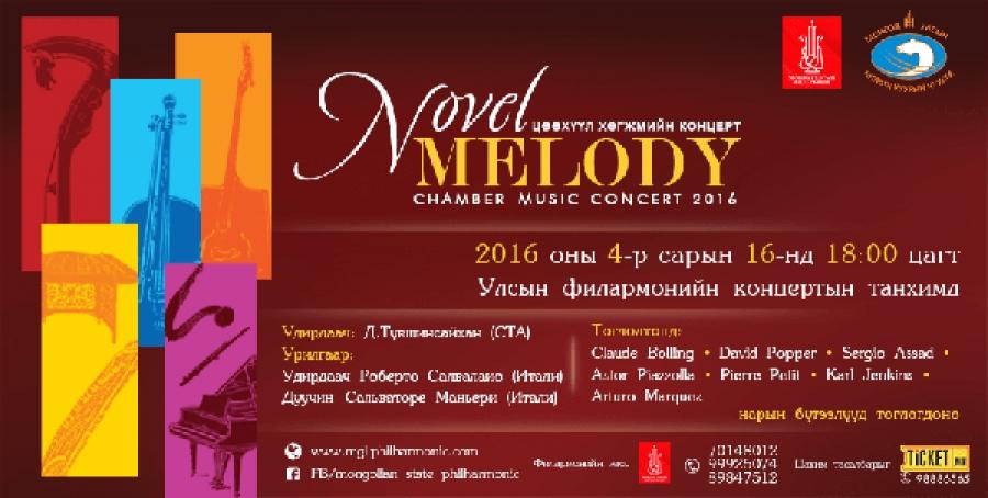 """Маргааш Филармонийн тайзнаа """"Novel Melody"""" эгшиглэнэ"""