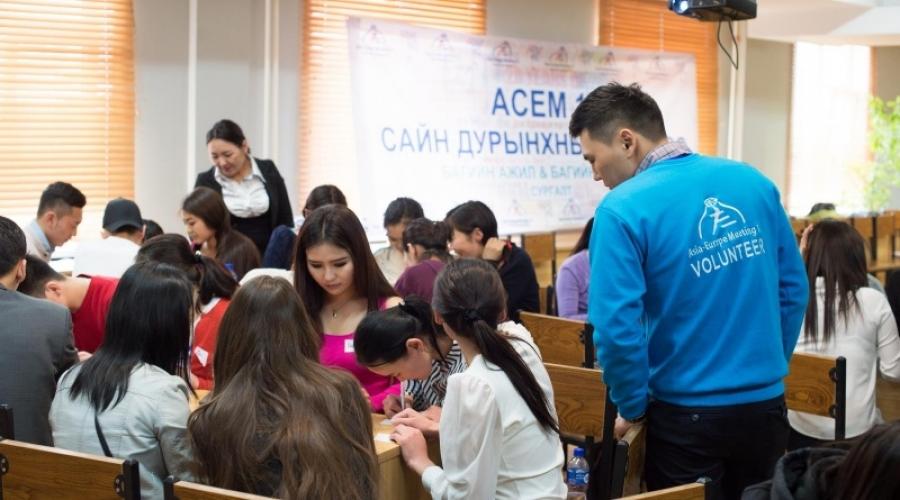 АСЕМ-ын үеэр ажиллах сайн дурынхныг сургаж эхэллээ