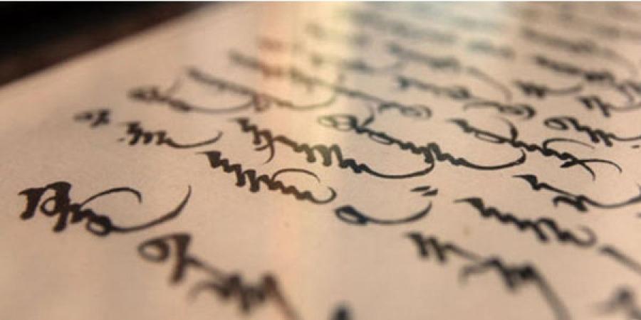Үндэсний бичиг үсэг, соёлын баримтат өвийг судалгааны эргэлтэд оруулахыг чухалчлав