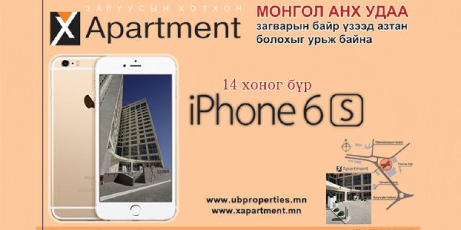 """Залуусын хотхон """"X apartment""""-аар зочлоод  iPhone 6S азтан болоорой"""