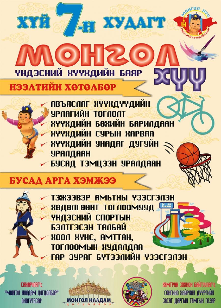 """""""Монгол хүү"""" Үндэсний хүүхдийн баярыг хүй долоон худагт тэмдэглэнэ"""