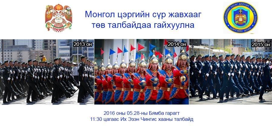 Монгол цэргийн сүр жавхааг төв талбайдаа гайхуулна