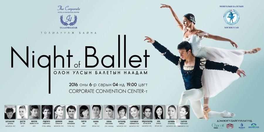 Дэлхийн шилдэг балетчид Монголын тайзнаа