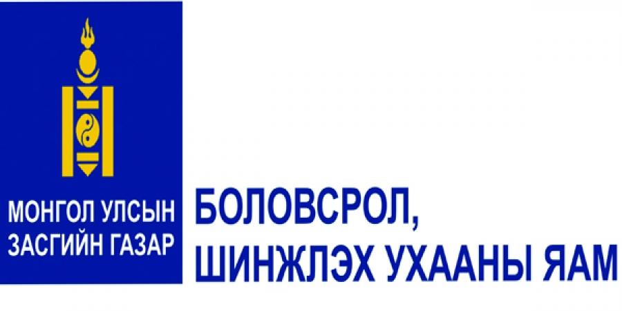 БСШУЯ төрийн байгууллагуудаас анх удаа ISO 9001 стандартыг нэвтрүүлээ