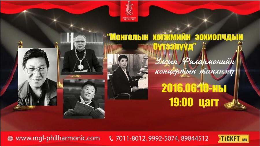 Монголын хөгжмийн зохиолчдын шилдэг бүтээлүүд тоглогдоно