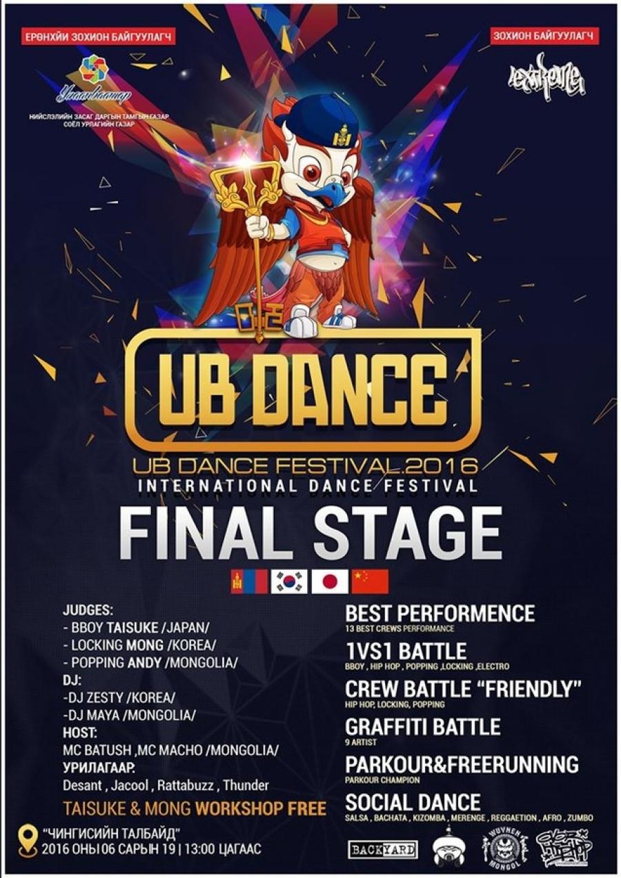 """""""UB DANCE FESTIVAL-2016"""" тэмцээн болно"""