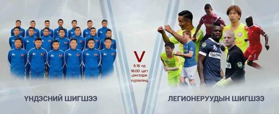 Монголын үндэсний шигшээ баг легионеруудын эсрэг тоглоно