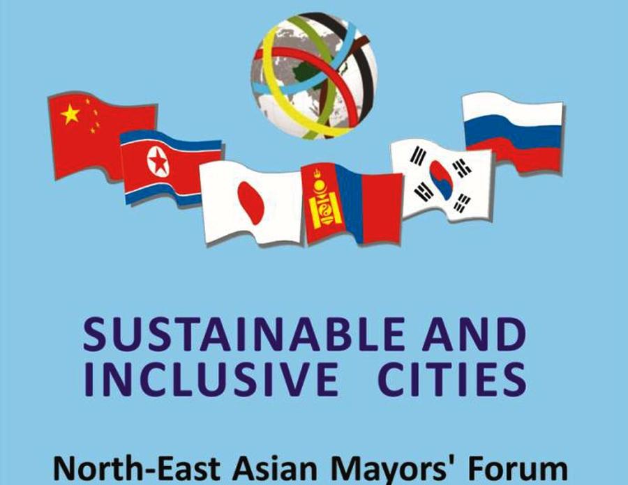 Зүүн хойд Азийн хотуудын дарга нарын форумд 20 гаруй хотоос төлөөлөгчид оролцоно