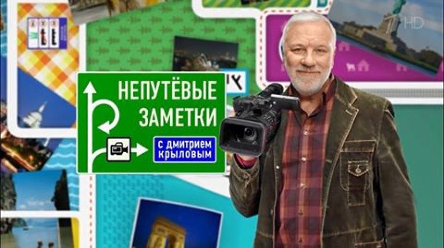 Нэрт сэтгүүлч Дмитрий Крылов Улаанбаатарыг сурталчилна