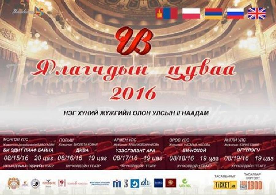 Моно жүжгийн олон улсын фестиваль болно