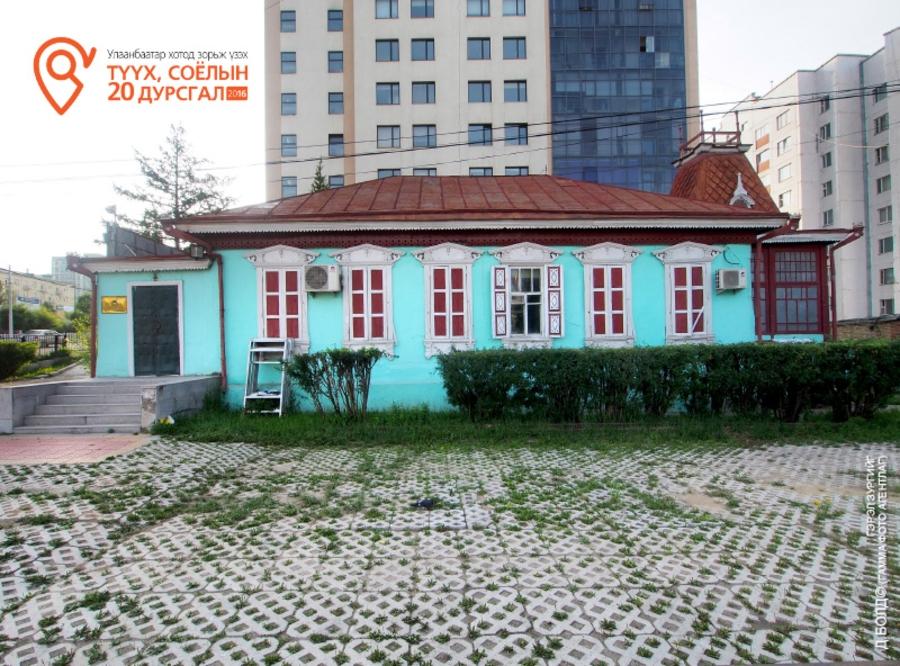 Орос худалдаачны гэр буюу одоогийн Улаанбаатар хотын музей