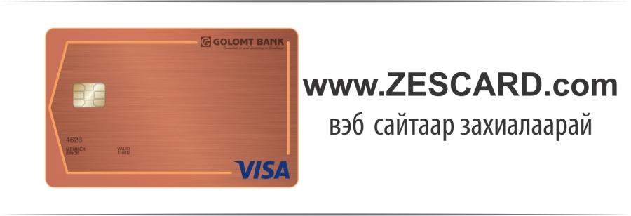 Дараа төлбөрт - Зэс кредит карт