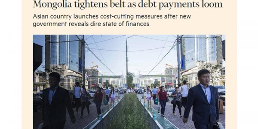 Financial times: ОУВС-аас тусламж гуйх нь цаг хугацааны л асуудал
