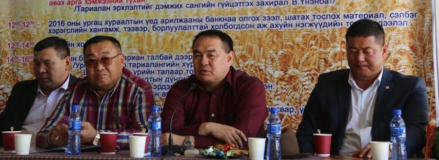 """""""Намрын ургац-2016"""" уулзалт зөвлөгөөн боллоо"""