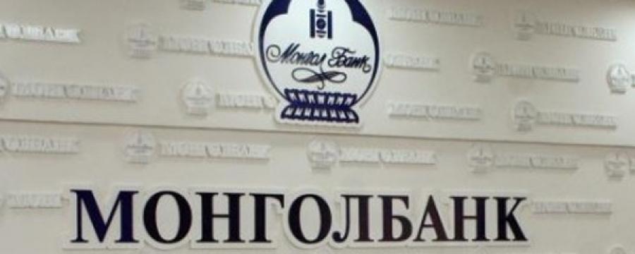 Монголбанк 12 сая ам.доллар худалдан авлаа