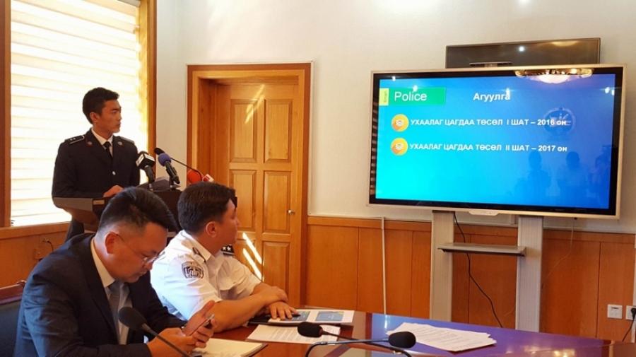 Цагдаагийн байгууллагын үйл ажиллагаа ухаалаг системд шилжинэ