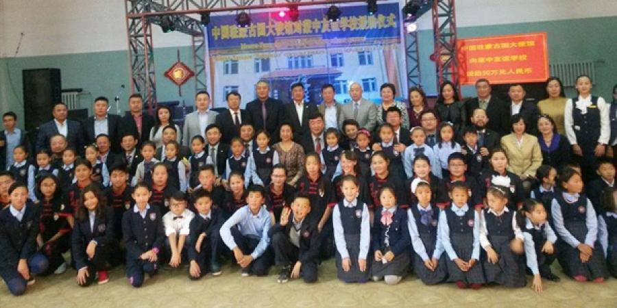 """БНХАУ-ын элчин сайдын яамнаас Монгол-Хятадын """"Найрамдал"""" сургуульд 500 мянган юаний тусламж үзүүллээ"""