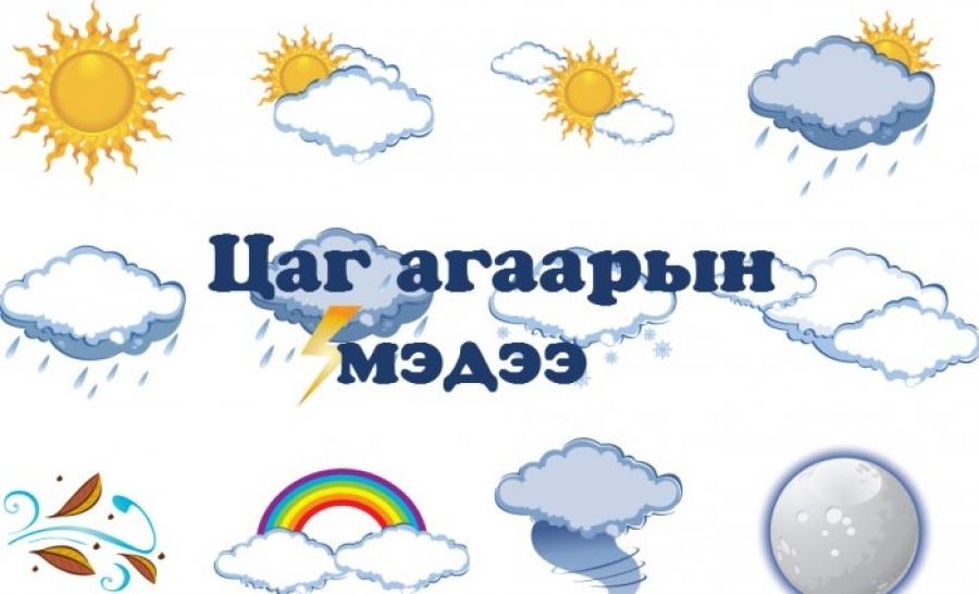 Дохио !!! Цаг агаарын аюултай үзэгдлээс сэрэмжлүүлэх мэдээ