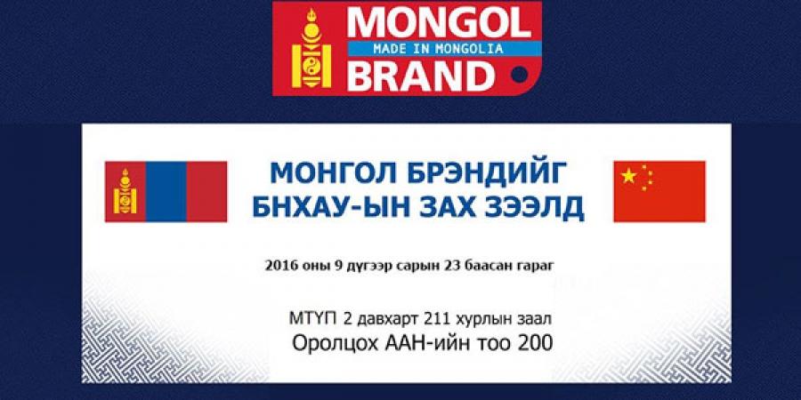 Монгол брэндийг БНХАУ-ын зах зээлд арга хэмжээнд урьж байна