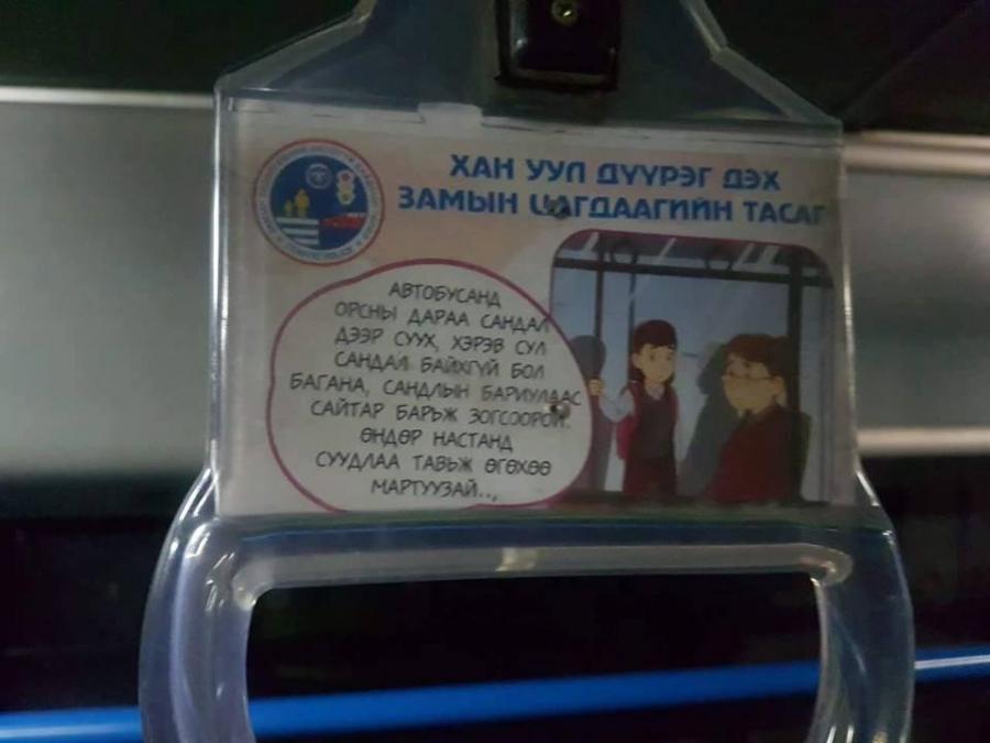 Автобусанд зурагт зөвлөмж байрлуулж эхэллээ