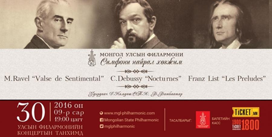 Өнөөдөр импресионист хөгжмийн зохиолчдын бүтээлүүд тоглогдоно