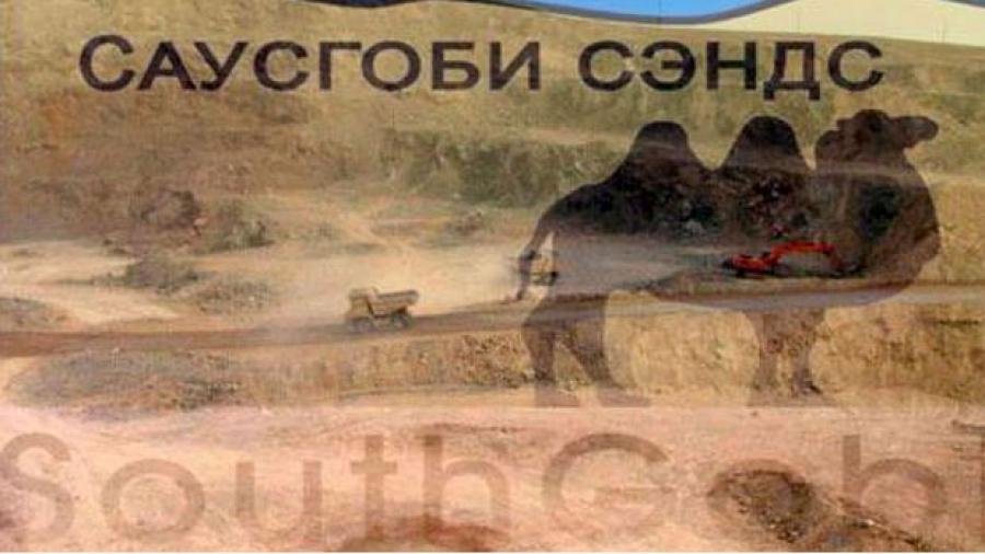 """""""Саусгоби сэндс""""  Монголын төрийг хэзээ хохиролгүй болгох вэ"""