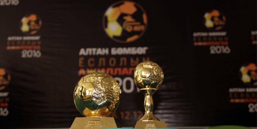 Монголын шилдэг хөлбөмбөгчинг тодруулна