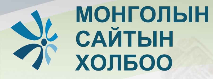 Монголын Сайтын Холбооны III чуулган болно